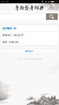 粤语发音词典 poster