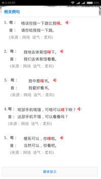 粤语发音词典 apk screenshot