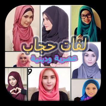 لفات حجاب عصرية و دينية apk screenshot