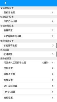 SMARTHOME690 亮精灵 screenshot 3