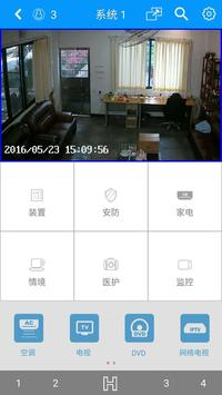 SMARTHOME690 亮精灵 screenshot 4