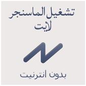 تشغيل مجاني للفيسبوك الماسنجر لايت icon