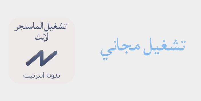 تشغيل مجاني للفيسبوك الماسنجر لايت apk screenshot