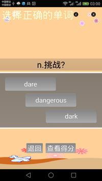 世界语背单词 apk screenshot