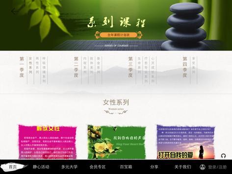 生活禅HD apk screenshot