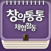 창의통통 icon