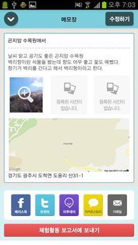 창의통통 apk screenshot