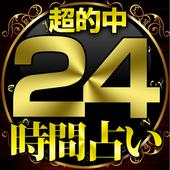 【超的中!】恋と人生を強力サポート!最強24時間占い icon