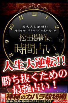 【超的中!】恋と人生を強力サポート!最強24時間占い poster