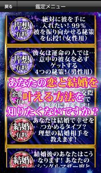 【感涙98%】恋愛成就!愛に満たされる幸運占い 西洋占星術 apk screenshot