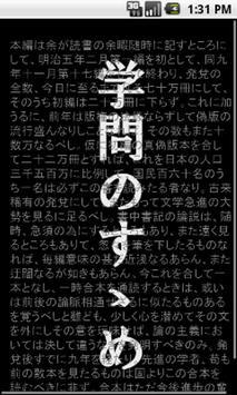学問のすすめ poster