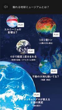 丸の内・触れる地球ミュージアムAR screenshot 1
