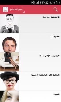 اقرأ لغة الجسد و اكتشف الكاذب apk screenshot
