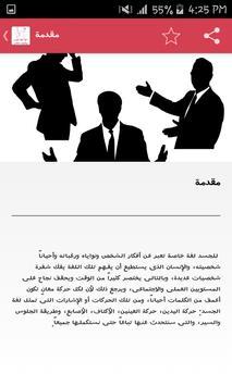 اقرأ لغة الجسد و اكتشف الكاذب screenshot 1
