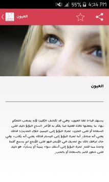 اقرأ لغة الجسد و اكتشف الكاذب screenshot 2