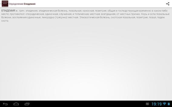 Толковый словарь В.Даля apk screenshot