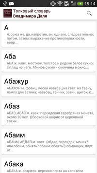Толковый словарь В.Даля poster
