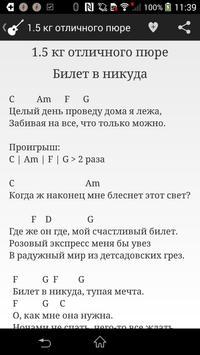 Аккорды и тексты песен apk screenshot