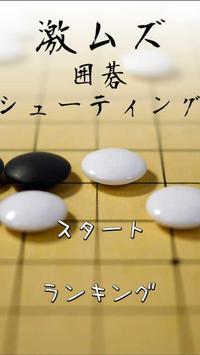激ムズ囲碁シューティング!〜倒せ人工知能〜 poster