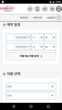 롯데렌터카 오토매니저 screenshot 3