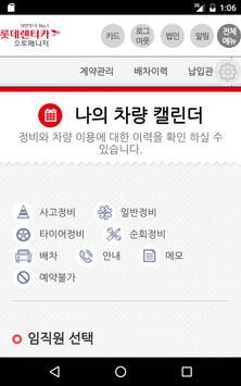 롯데렌터카 오토매니저 apk screenshot