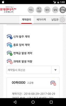 롯데렌터카 오토매니저 screenshot 13
