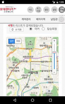 롯데렌터카 오토매니저 screenshot 16