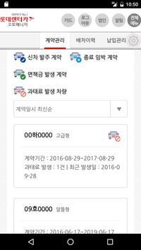 롯데렌터카 오토매니저 screenshot 1