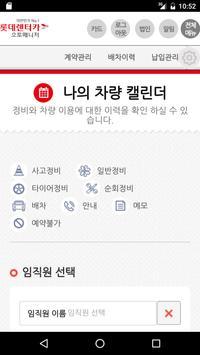 롯데렌터카 오토매니저 screenshot 5