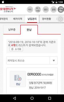 롯데렌터카 오토매니저 screenshot 8