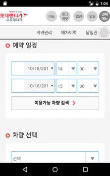 롯데렌터카 오토매니저 screenshot 9