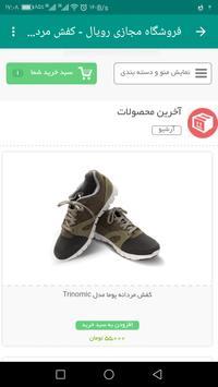 فروشگاه مجازی رویال screenshot 2