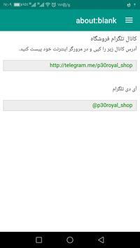 فروشگاه مجازی رویال screenshot 7