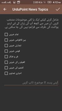 PakNews: Pakistan best news app Urdu and English screenshot 4