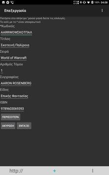 BookerDroid screenshot 8