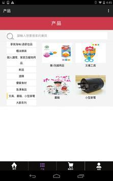 人民超市 screenshot 4