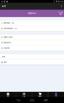 人民超市 screenshot 6