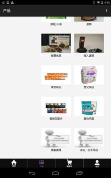人民超市 screenshot 7
