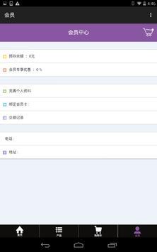 人民超市 screenshot 14