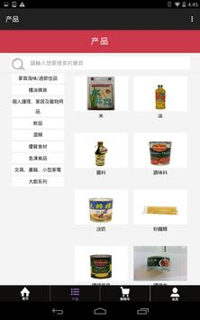 人民超市 screenshot 2