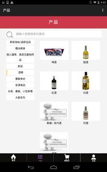 人民超市 screenshot 3