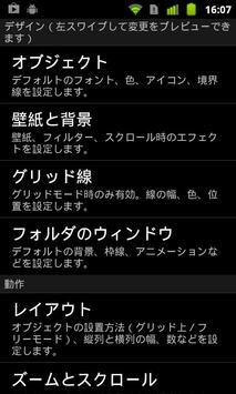 Lightning Launcher - 日本語 apk screenshot