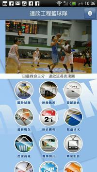 達欣工程籃球隊 screenshot 1