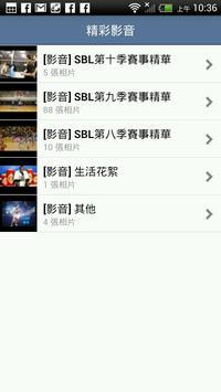 達欣工程籃球隊 screenshot 3
