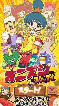 おすし大好き!オニズシ スシorダイ! poster