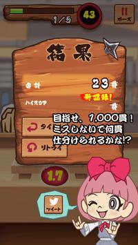 おすし大好き!オニズシ スシorダイ! apk screenshot