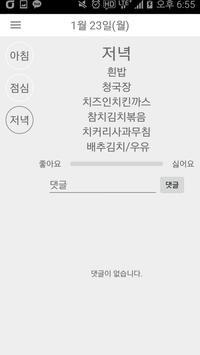 게임고 마스터 - KGMaster apk screenshot