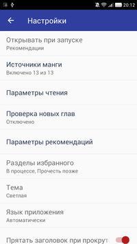 OpenManga - Чтение манги apk screenshot