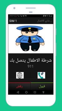 شرطة الاطفال المرعبة 2019 poster