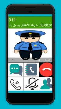 شرطة الاطفال المرعبة 2019 screenshot 1